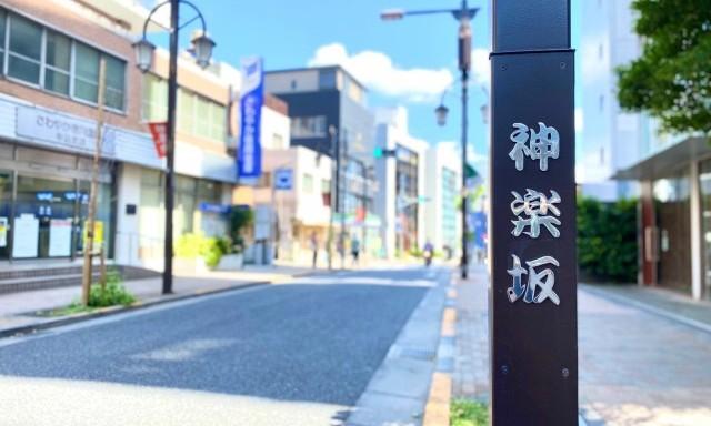 マイキャッスル神楽坂_200908_0